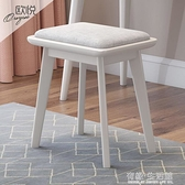 化妝凳 北歐實木梳妝凳家用現代簡約化妝凳臥室成人椅子化妝臺布藝小凳子 有緣生活館