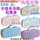 【京之物語】新品 San-x日本角落生物 角落小夥伴 多功能手提鉛筆盒 筆袋(五款) 現貨