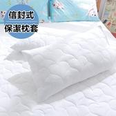 防污透氣舒柔心型枕頭專用保潔墊(1入)台灣製/枕墊/枕套