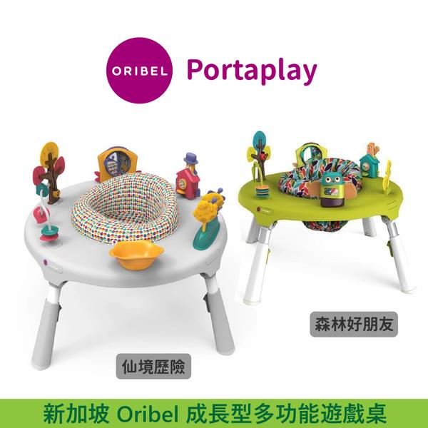新加坡 Oribel 成長型多功能遊戲桌 兩色可選