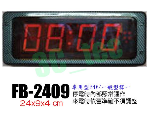 Flash Bow 鋒寶 FB-2409 車用型24V/一般型擇一