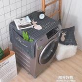 防塵罩單開門冰箱蓋布北歐格子布藝棉麻滾筒洗衣機蓋巾床頭櫃子布 陽光好物