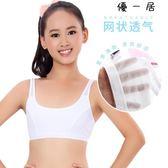 2件裝少女內衣小背心發育期學生文胸Y-1343優一居