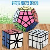 三階異形魔術方塊階鏡面益智魔術方塊玩具魔術方塊扭計骰【台北之家】