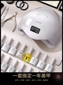 光療機 戈雅美甲套裝全套新手初學者家用開店做指甲油膠專業工具光療機燈 曼慕衣櫃