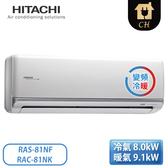 [HITACHI 日立]11-14坪 尊榮系列 1級 變頻冷暖一對一分離式冷氣 RAS-81NF/RAC-81NK