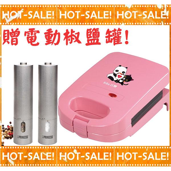 《搭贈電動椒鹽罐組》BiBa SW-01 百變口袋三明治機 烤麵包機 烤肉機 (含精美30道食譜)