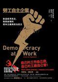 (二手書)勞工自主企業:創造經濟民主,挽救崩壞的資本主義與政治民主