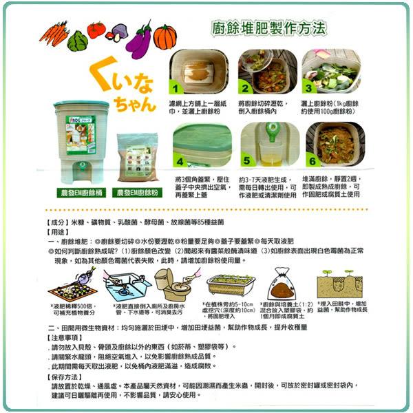 【綠藝家002-A39】農發EM廚餘粉1公斤