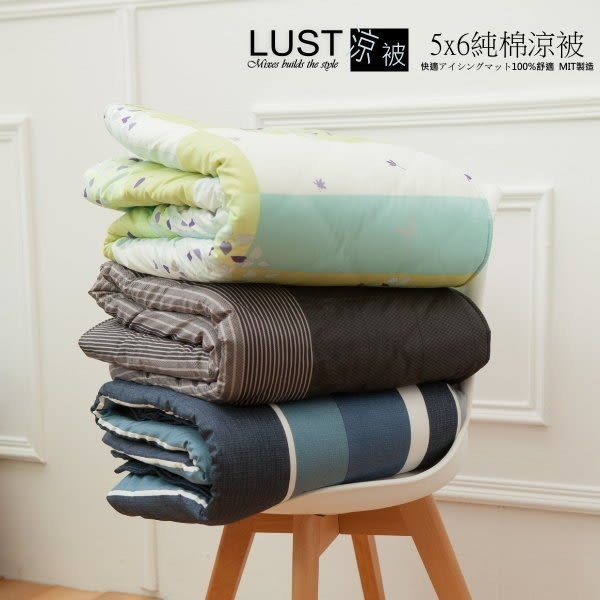 【LUST】純棉5x6涼被 /防蹣抗菌 /100%純棉透氣舒適 / 台灣製造/ 夏季