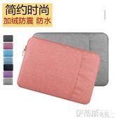 電腦包筆記本電腦包Macbook內膽包保護套ipad pro15.6air14寸 【時尚新品】