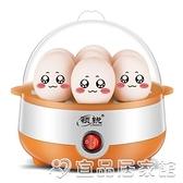 煮蛋器煮蛋器蒸蛋器全自動斷電家用小型單層蒸雞蛋羹迷你熱奶神器小蒸籠宜品居家