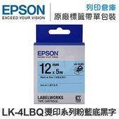 EPSON C53S654443 LK-4LBQ 燙印系列粉藍底黑字標籤帶(寬度12mm) /適用 LW-200KT/LW-220DK/LW-400/LW-Z900/LW-K600