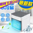 水冷扇 空調風扇 水冷空調扇 移動式冷氣機 USB迷你風扇 冷風扇 無葉風扇 微型 涼感 冷風(80-3554)