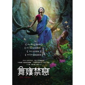 【停看聽音響唱片】【DVD】舞孃禁戀