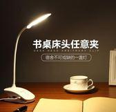 創意夾子小檯燈可充電式寢室書桌插電大學生宿舍學習臥室床頭igo  青木鋪子