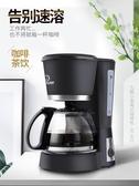 咖啡機 九殿KF-A02煮咖啡機家用全自動小型迷你型美式滴漏式咖啡機煮茶壺 LX220V 晶彩