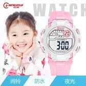 兒童手錶女孩電子表防水 小學生運動電子手錶女夜光多色全館鉅惠 限時結束