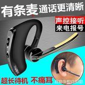無線藍芽耳機掛耳式耳塞入耳式開車運動vivo頭戴oppo通用超長待機  HM 居家物語