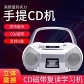 CD隨身聽220V 手提CD播放機收錄機 錄音機磁帶機 mp3碟英語可插