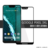 GOOGLE PIXEL 3XL 9H硬度 滿版全膠全屏 鋼化玻璃保護貼 抗刮 螢幕膜