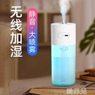 加濕器 加濕器家用靜音小型臥室宿舍學生迷你辦公室桌面便攜usb無線可充電車載空氣 韓菲兒