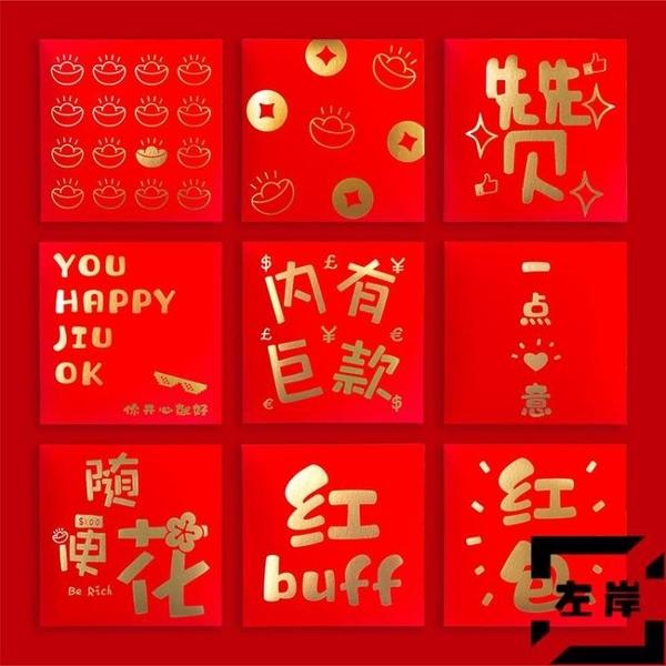 40個裝 紅包開工大吉個性創意生日新年壓歲包抽獎【左岸男裝】