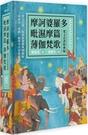 摩訶婆羅多.毗濕摩篇.薄伽梵歌(梵文直譯經典版)【城邦讀書花園】