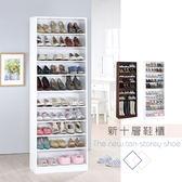 《Hopma》新十層鞋櫃 C-1811