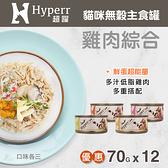 【毛麻吉寵物舖】Hyperr超躍 貓咪無穀主食罐-70g-雞肉系列-12件組 貓罐頭/濕食