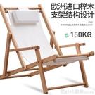 躺椅 實木沙灘椅躺椅陽台家用休閒舒適懶人沙發曬太陽午休戶外折疊涼椅 開春特惠 YTL