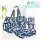 媽媽包藍灰繽紛花朵防水多功能多隔袋大容量休閒時尚媽媽包媽咪包