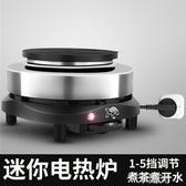 摩卡壺電熱爐迷你咖啡爐家用小電爐子 調溫加熱爐 恒溫爐功率500W 一米陽光