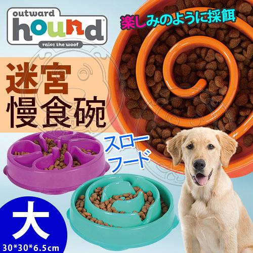 【培菓平價寵物網】美國Outward Hound》寵物迷宮慢食碗系列-大30*30*6.5cm