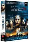 江山風雨情 DVD ( 王剛/唐國強/李強/陳道明/張瀾瀾/陳寶國)