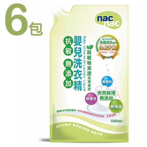 【奇買親子購物網】Nac Nac抗敏無添加嬰兒洗衣精補充包(6包)~買就送洗衣網!