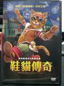 挖寶二手片-B14-正版DVD-動畫【鞋貓傳奇】-解開鞋貓劍客身世之謎(直購價)