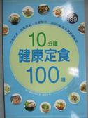 【書寶二手書T2/餐飲_ZCJ】10分鐘健康定食100道_趙曉翌