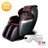 送oral-B電動牙刷 / 輝葉 商務艙零重力按摩椅HY-7078+晶亮眼按摩器HY-Y01