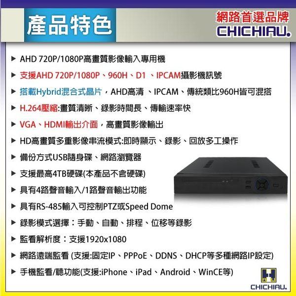 【CHICHIAU】4路AHD 720P混搭型相容數位類比鏡頭 高畫質遠端數位監控錄影機-DVR