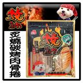 【力奇】燒肉工房 6號 炙燒碳烤肉骨捲16支 可超取 (D051A06)