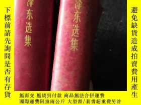 二手書博民逛書店罕見毛澤東選集一卷本(兩本合售)Y254691 毛澤東 人民出版