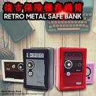 ◆復古系列 收音機造型 保險櫃存錢筒/存...