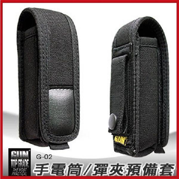 台灣製GUN TOP GRADE手電筒/預備彈夾套#G-02【AH05035】99愛買小舖