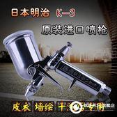 原裝日本明治K-3小型皮具噴槍 K3氣動噴漆槍小口徑修補噴槍0.5