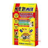 米克斯MIX狗糧15kg(免運)【0216零食團購】4712013801180