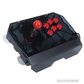 遊戲搖桿雷霆街機遊戲搖桿手柄電腦PS3PC手機 【傑克型男館】