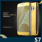 三星 Galaxy S7 半透鏡面保護套 防刮側翻皮套 免翻蓋接聽 原裝同款 超薄簡約 手機套 手機殼