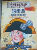 【書寶二手書T1/傳記_WGT】納爾遜和他的無敵征戰-恐怖的歷史傳記17_菲利浦.李維