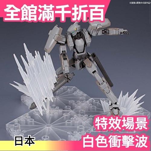 【白色衝撃波】日版 BANDAI Figure-rise Effect 素體 七龍珠賽亞人 模型 特效場景塗裝【小福部屋】